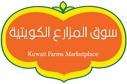 سوق المزارع الكويتية
